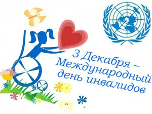 den-invalidov-3-dekabrja